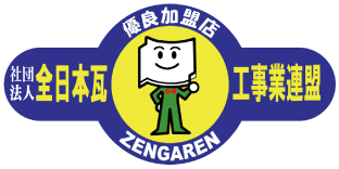 全日本瓦工事業連盟優良加盟店