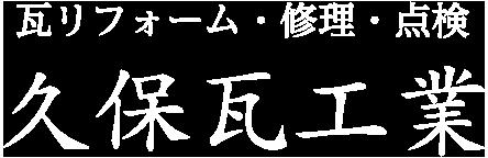 富山で瓦リフォーム・修理・点検は久保瓦工業
