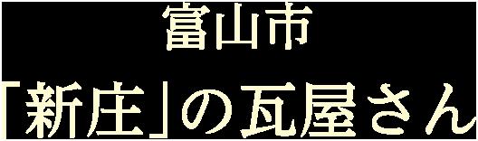 富山市「新庄」の瓦屋さん